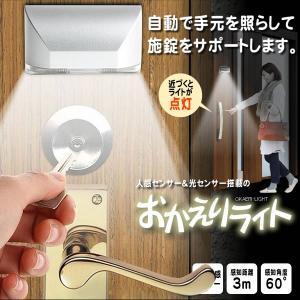 自動 おかえりライト 玄関 人感センサー 光センサー 照明 エクステリア 庭 ドアノブ 防犯 家 鍵 灯り ET-OKALIGHT