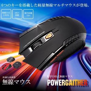 無線 マウスパワーゲイザー 光学式 USB 無線 軽量 無線マウス 6ボタン パソコン PC 周辺機器 ET-POWERGA