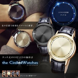 LED69灯 光る サークリードウォッチ 腕時計 タッチ式 時間 スマート 高級感 大人 ゴールド ブラック 最先端 贈り物 プレゼント ET-CIRCLE|ishino7
