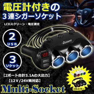 3連 シガーソケット 分配器 増設 ソケット 2口 USB スマホ タブレット 充電 ブラック ET-TAKISOCKET|ishino7