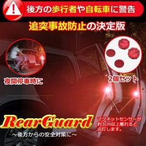 車 用 ドア ライト バイク 追突 予防 防止 対策 夜間 歩行者 後方 ET-REARGUARD|ishino7