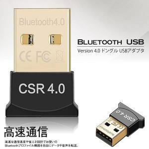 Bluetooth USB Version 4.0 ドングル...