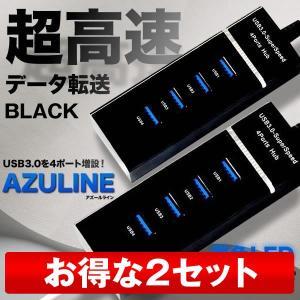 アズールライン ブラック 2台セット USBハブ 4ポート 高速 USB3.0対応 互換性あり バスパワー コンパクト パソコン USB 3.0 HUB モバイル 2-AZULINE-BK|ishino7