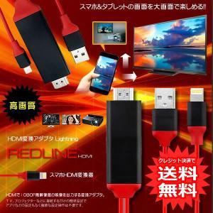 HDMI変換アダプタ Lightning HDMI iPhone iPad 対応 テレビ 動画 youtube 再生  ライトニングケーブル 高解像度 iOS10.0対応 持ち運び REDHDMI