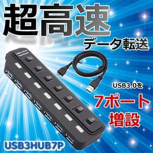 USBハブ USB3.0 7ポート 増設 パソコン PC スマホ iPhone バスパワー 個別 スイッチ 節電 高速 軽量 コンパクト CM-USB3HUB7P