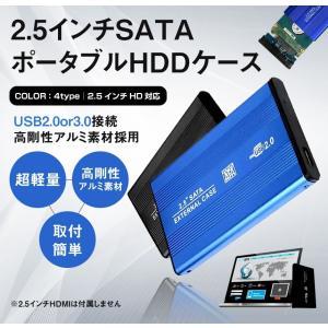 2.5インチ SATA HDDケース アルミ USB2.0 ...