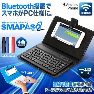 スマパソ2 無線 Bluetooth キーボード搭載 カバー ケース アンドロイド デザイン おしゃ...