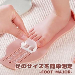 足のサイズ 測定器 子供 用 フットメジャー 便利グッズ 子供用 北欧カラー FOOTMAJOR