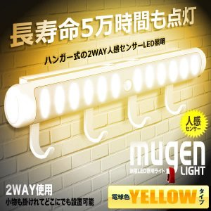 照明 LED ライト イエロー 人感 モーション センサー 震災 クローゼット 夜間 自動 点灯 おしゃれ MUGESHOUL-YE|ishino7