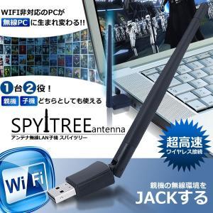 SPY アンテナ 高速 無線 LAN 親機 WiFi 子機 パソコン PC 外部 LAN子機 AC600 USB ハイパワー モデル エアステーション 11ac デュアルバンド SPTREE