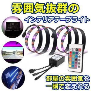 LEDテープライト 50CM 2本セット テレビ PC照明 間接照明 リモコン付き USB接続 疲れ...