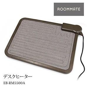 ROOMMATE デスクヒーター 机ヒーター 机下暖房 テーブルヒーター デスク下ヒーター こたつ EB-RM5500A