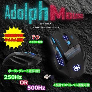 アドルフマウス LEDライト搭載 無線 ワイヤレス ゲーミン...