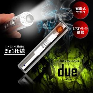 1つで2つの機能を身につけろ。 LEDライト搭載シガレットライター「デュー」が登場です!!!!   ...