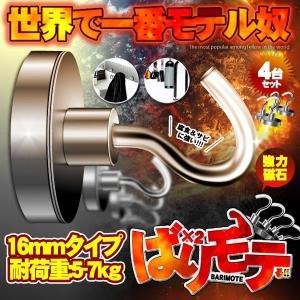 パワーフック 16mm 4個セット ばりモテ マグネット フック 磁石 超強力 金属製 台所 キッチン オフィス 洗面所 浴室 お風呂 壁掛け 4-PWHOOK-16の写真