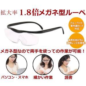 両手が使える メガネ型 拡大鏡 1.8倍 ルーペ グラス ノ...