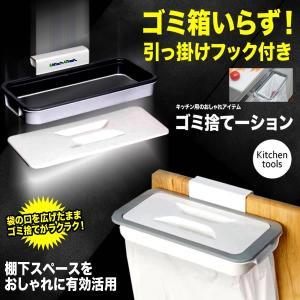 ゴミ捨てーション ポリ袋 ハンガー 便利 グッズ ごみの分別 キッチン アウトドア 簡単設置 男前 GOMISTATION
