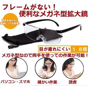 両手が使える メガネ型 拡大鏡 1.6倍 ルーペ グラス ノ...