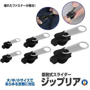 ジップリア 6個セット FIX ジッパー ファスナー 衣類 カバン ズボン 修理 リペア 服 便利 ZIPPRIA