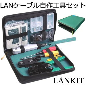 LANケーブル自作工具 圧着ペンチ 皮むき工具 10個RJ45プラグ テスター プラグ ドライバー 自作向け 工具 道具 自家用 収納ケース ENCHOLAN|ishino7
