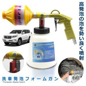 うぉっしゅばぼー 泡 洗車 発泡 スーパー フォームガン パルス エアーガン ムース カー 車 洗浄 掃除 クリーナー 洗剤 WASHBB|ishino7