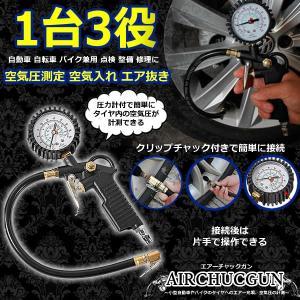 エアチャックガン 空気圧 測定 空気 入れ エア抜き 自動車 自転車 バイク 兼用 点検 整備 修理 AIRCHACKGUN