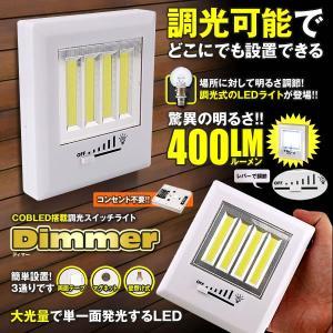 ディマー LED ライト 調光可能 COB型 ワンタッチ どこでも 簡単設置 3WAY スイッチ 一体型 照明 マグネット付 DIMMER