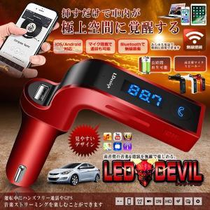 車用 レッドデビル FMトランスミッター Bluetooth ワイヤレス 音楽 高音質 USB iP...