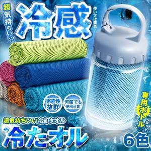 冷えたオル ボトルセット 冷却 冷感 タオル ひんやりタオル...