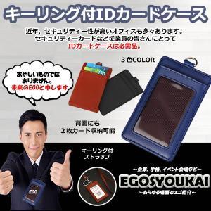エゴ紹介 IDカードケース カードホルダー カードケース パスケース 社員証 名札 定期 名刺 入れ ネックストラップ 付き ビジネス 会社 学校 縦型 EGOSYOUKAI