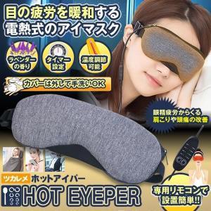 ホット アイマスク USB 電熱式 タイマー設定 安眠 温度調節 疲労 癒し 目元 ヒーター リラッ...