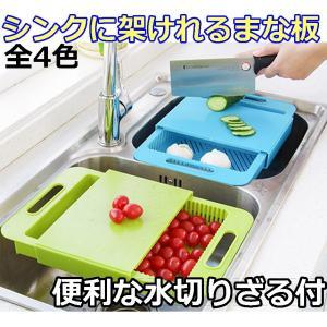 シンクに渡し掛け出来る 清潔 おすすめ じゃまにならない シンク 水切りざる スライド まな板 キッチン 便利 SUMANA