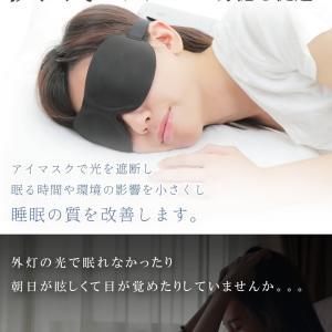 アイマスク フルセット 安眠 グッズ 3点セット 立体 低反発の柔らかシルク質感 アイマスク 耳栓 収納ポーチ フリーサイズ 3DSLEEPER|ishino7|03