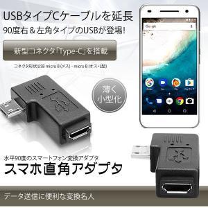 スマホ 直角 アダプタ2個セット 90度 右角 左角タイプ USB コネクタ Type-C micro B L型 SUMACHOKAKU