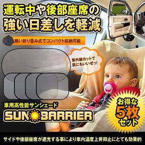 車用 サンバリア 5枚セット サンシェード 車窓 日よけ 紫外線カット 遮光 UV 断熱 簡単取付 カー用品 SUNBARRIER
