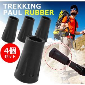 トレッキングポール ラバーキャップ 4個セット ウォーキング スノー バスケット ハイキング 登山 スティック 4-RABAA