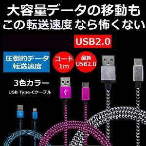 スマホ 急速 充電 USB3.1 Type-Cケーブル ナイ...