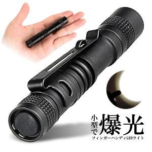 フィンガー ハンディ LED ライト 懐中電灯 CREEチップ 超ミニ ペン式 高輝度 アルミニウム...