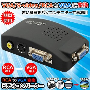 VGA S-video RCA to VGA ビデオコンバーター CCTV DVD PC Lapto...