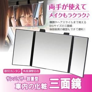 サンバイザー 設置型 三面鏡 車内 化粧 かがみ カンタン取付 カーミラー 車でメイク SHANAI3MENKYOU|ishino7