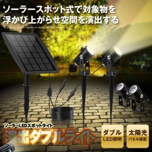 演出ダブルライト ソーラー LED ライト アウトドア スポット 太陽光パネル ガーデン 防犯 防水...