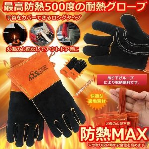 防熱MAX 耐熱 キャンプグローブ 手袋 500度 防火 アウトドア 溶接 作業用 火傷 防止 車 軍手 DIY グリップ GLOMAX ishino7