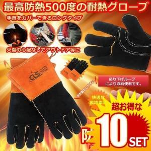 10セット 防熱MAX 耐熱 キャンプグローブ 手袋 500度 防火 アウトドア 溶接 作業用 火傷 防止 車 軍手 DIY グリップ GLOMAX ishino7
