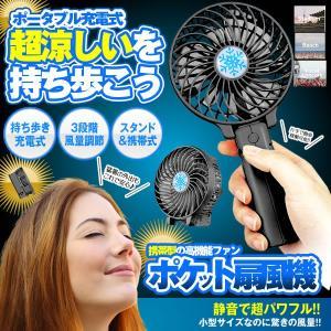 ポケット扇風機 ブラック 持ち歩ける 携帯 扇風機 USB扇風機 充電式 手持ち ハンディ ファン 卓上 風量3段階調節 POKETSEN-BK