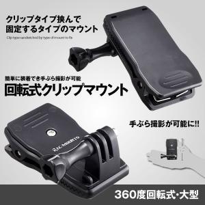 回転式クリップマウント Rotary Clip Mount for GoPro ゴープロ HEROシ...