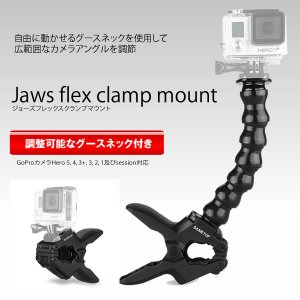 クランプマウント フレックス 調整可能 グースネック付き カメラ アクセサリー GoPro カメラ ...