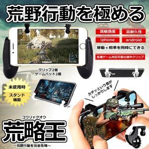 荒略王  荒野行動ゲーム パッド 超高感度 モバイル コントローラ クリップ 2個 ゲームパッド 2個 L1R1 スマホ iphone ゲーム ブラック KOURAYKUOU