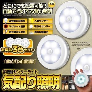 気配り照明 3個セット 人感 明るさ センサー マグネット搭載 強力 ライト 壁付け 電池式 両面 天井 自動点灯 消灯 3-KIKUSHOU