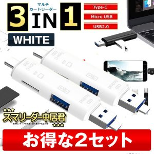 カードリーダー ホワイト 2台セット SD USB メモリー Type-C MicroSD android アンドロイド スマホ タブレット 写真 2-SMANAKAKUN-WH|ishino7