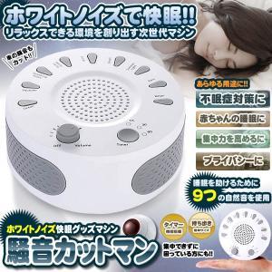 騒音カットマン 快眠グッズ ホワイトノイズ 安眠 快眠 不眠対策 熟睡 睡眠 誘導 マシン 9種 自然サウンド SOUCUTMAN